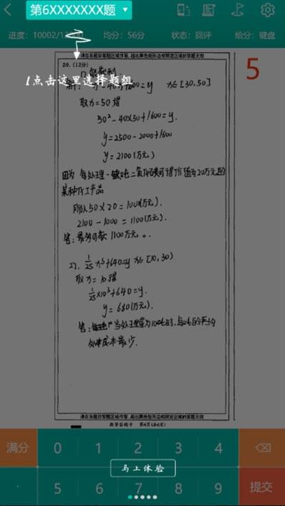 五岳精准教学 v1.0.1 安卓版