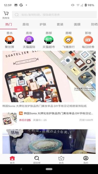 惠茹日化 v1.0 安卓版