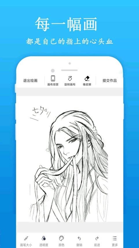 快学画画吧app 1.5.9 安卓版