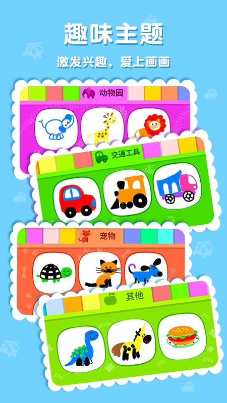东东龙学画画手机版 2.8 安卓版