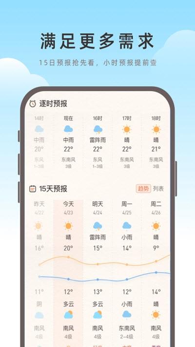 海鸥天气 v0.0.9 安卓版