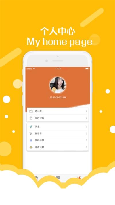 东隅教育iOS版 v3.0.0
