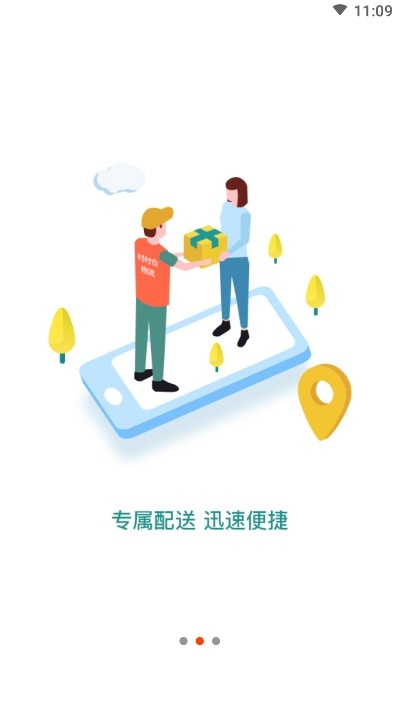 村村仓配送 v1.0.0