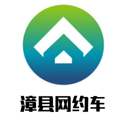 漳县网约车v1.0