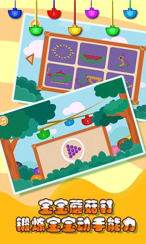 儿童游戏宝宝蘑菇钉破解版 V6.0.1