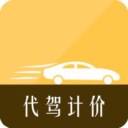 代驾计价联盟v1.0.0