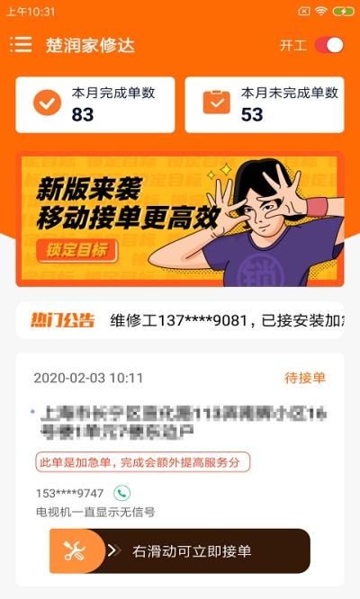 楚润家修达官方版 1.0.0