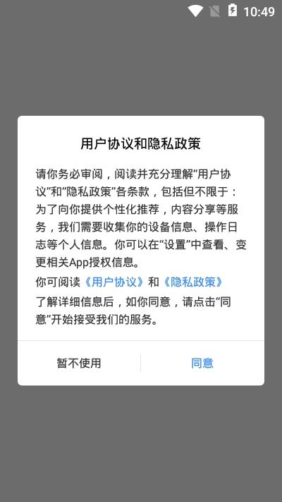吱吱启福app 1.0.0