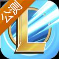 lol英雄联盟手游海外公测版免谷歌版v1.0.0安卓版