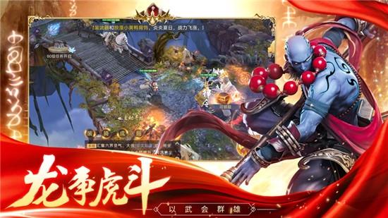 蜀山战仙ios版 v4.0.2