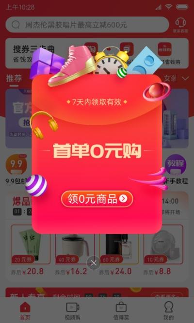 51省钱购 v1.0.0