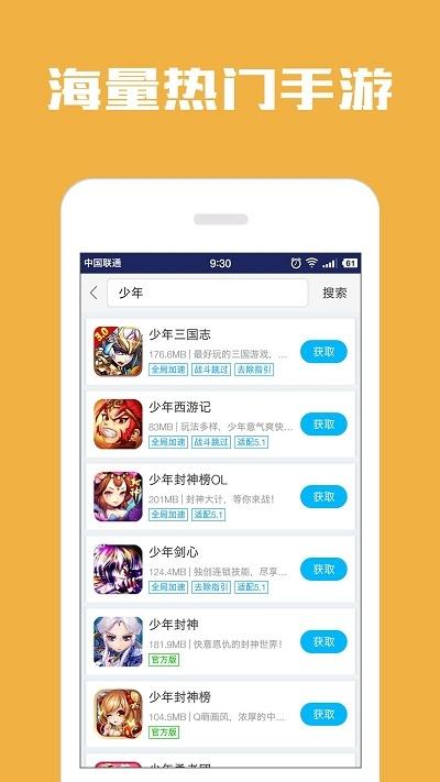 光环助手mini app v2.2安卓版