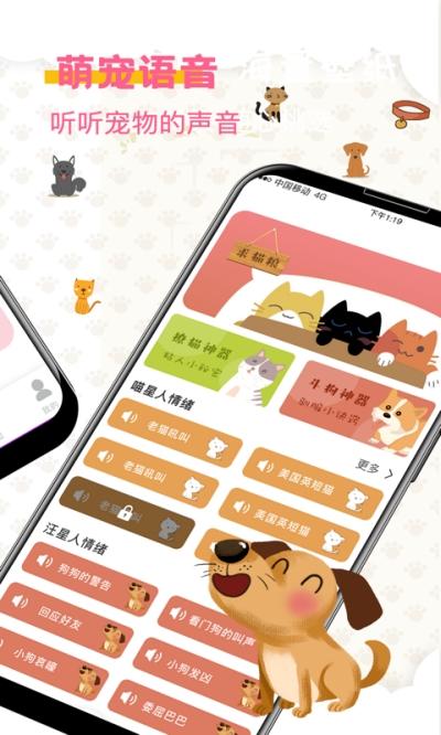 宠物趣味翻译器 v3.0.30