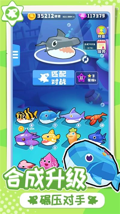 暴走鱼王ios版 v0.8.4