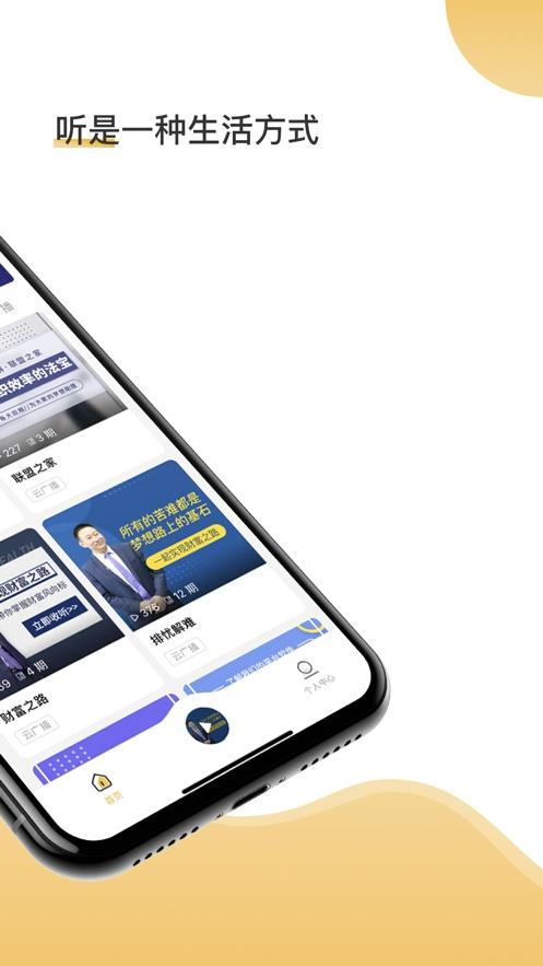 云友听app 1.0.0