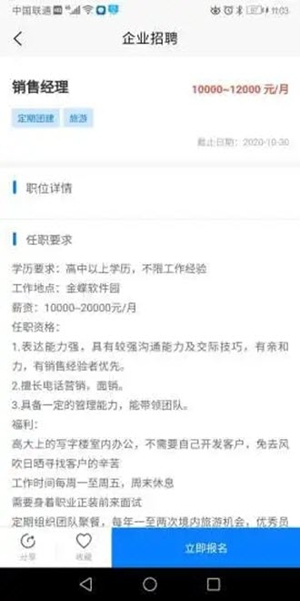 劳务商城(蓝领综合服务平台) v1.3.2安卓版