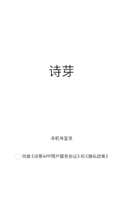 诗芽(诗词学习) v1.0.4