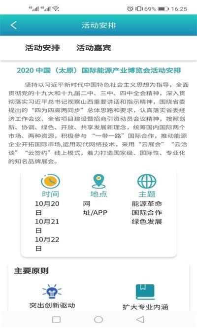 2020能源博览会 v1.0.2安卓版