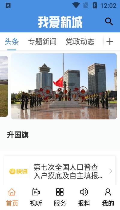 云上新城app 1.0.0安卓版