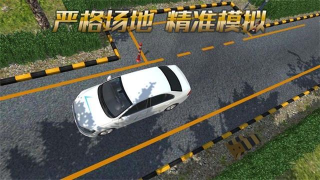3D练车模拟驾考