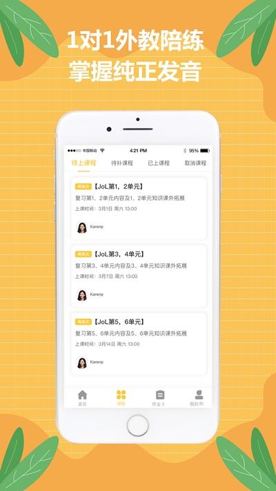 佳音英语线上平台app V5.0.9安卓版