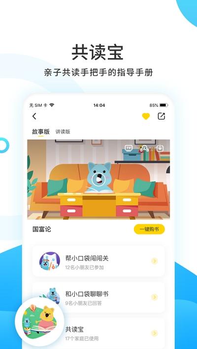 小�x者�W堂app 4.1.7安卓版
