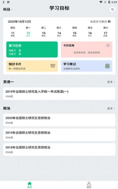 酷酷题库app v1.1.1