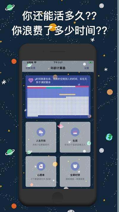 Life left v4.0.5手机版