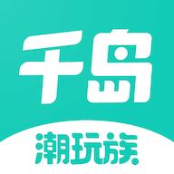 千岛(潮玩盲盒社区)V0.21.0 安卓版