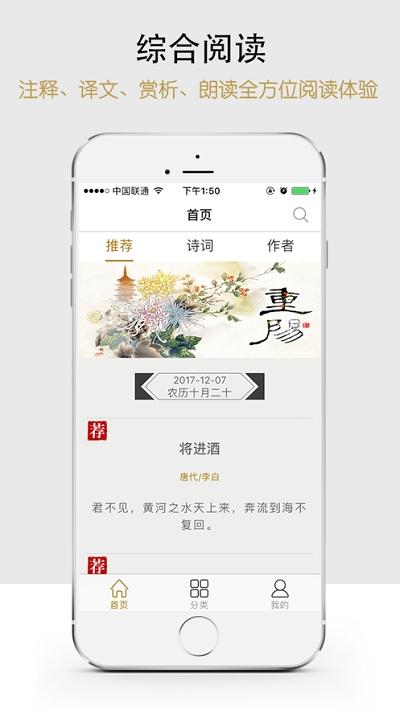 诗词中华清爽版 v4.0.2 安卓版