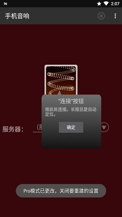 手机音响SoundWire v3.0 高级版