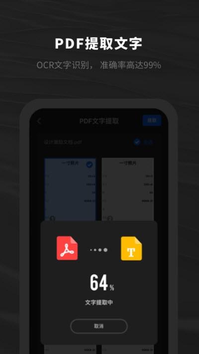西瓜PDF阅读器 v1.0.0 安卓版