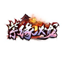 紫缘火龙传奇v1.0安卓版