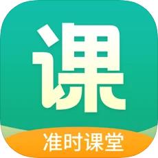 准时课堂教师端app