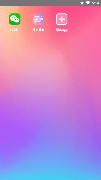 微信视频美颜大师免费版