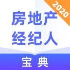 房地产经纪人宝典v1.0.0