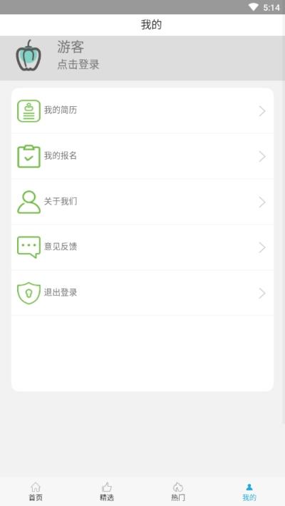 青椒兼职最新版 v0.0.18