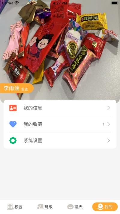 小谷粒家长端app v1.0