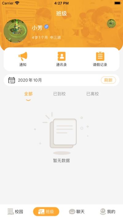 小谷粒家长端app