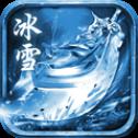 冰雪古地�髌�V1.0安卓版