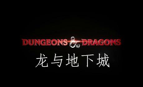 龙与地下城类游戏_龙与地下城手游_龙与地下城排行榜