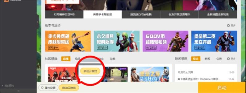 腾讯start云游戏平台pc版客户端 V0.11.0.5238 官方最新版