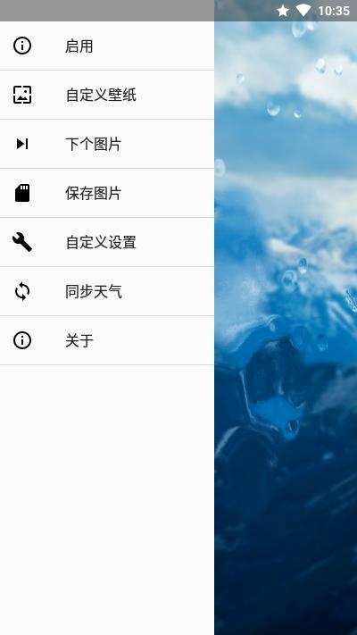 动态天气壁纸Rainpaper v2.6.2 安卓版