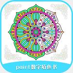 paint数字填色书app