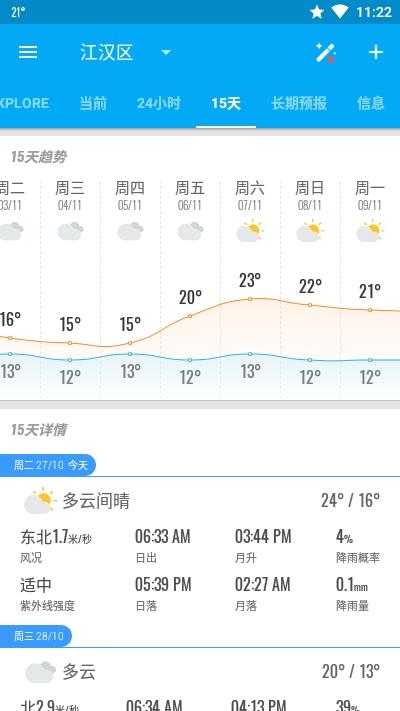 琥珀天气修改高级版 v4.7.1 安卓版