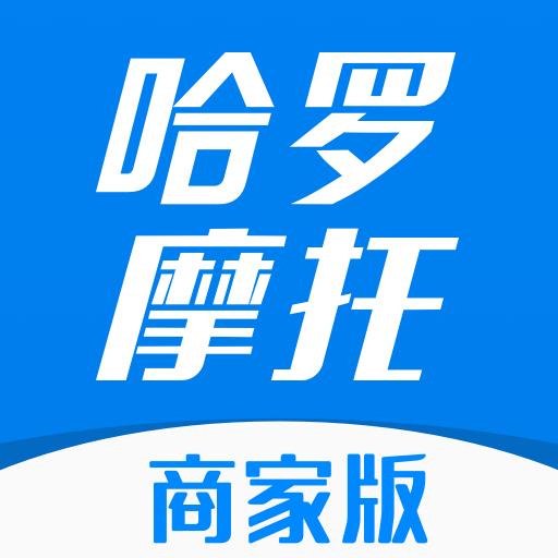 哈罗摩托商家版app