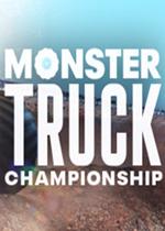 怪兽卡车模拟游戏Monster Truck Championship简体中文硬盘版