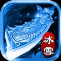 冰雪之刃传奇v3.0.9安卓版