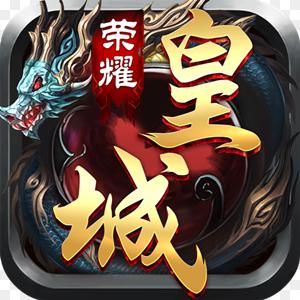 荣耀皇城2内购破解版v1.0