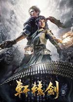 轩辕剑柒【Steam正版分流】官中正式版